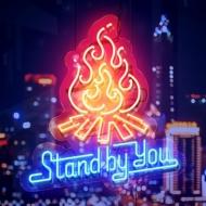 《旧譜キャンペーン 特典付き》 Stand By You EP