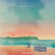 渚をドライブ/人間大好き【2019 レコードの日 限定盤】(7インチシングルレコード)