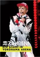 恋スルARENA -RIO ASUMI IN YOKOHAMA ARENA-宝塚ムック