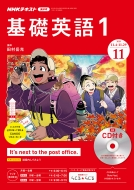 NHKラジオ 基礎英語1 CD付き 2019年 11月号 NHKテキスト