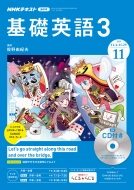NHKラジオ 基礎英語3 CD付き 2019年 11月号 NHKテキスト