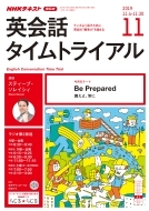 NHKラジオ 英会話タイムトライアル 2019年 11月号 NHKテキスト