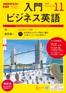 NHKラジオ 入門ビジネス英語 2019年 11月号 NHKテキスト