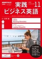 NHKラジオ 実践ビジネス英語 2019年 11月号 NHKテキスト