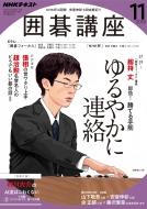NHK 囲碁講座 2019年 11月号
