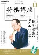 NHK 将棋講座 2019年 11月号