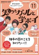 NHKテレビ 知りたガールと学ボーイ 2019年 11月号