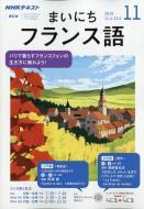 NHKラジオ まいにちフランス語 2019年 11月号 NHKテキスト
