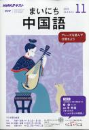 NHKラジオ まいにち中国語 2019年 11月号 NHKテキスト