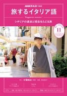 NHKテレビ 旅するイタリア語 2019年 11月号 NHKテキスト