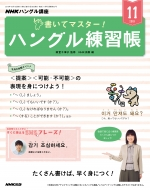 NHKテレビ テレビでハングル講座 書いてマスター! ハングル練習帳 2019年 11月号 NHKテキスト