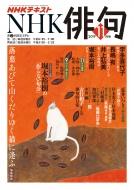 NHK 俳句 2019年 11月号