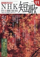 NHK 短歌 2019年 11月号