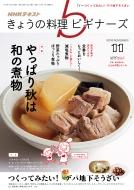 NHK きょうの料理ビギナーズ 2019年 11月号