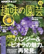 NHK 趣味の園芸 2019年 11月号