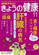 NHK きょうの健康 2019年 11月号