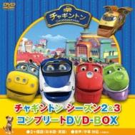 チャギントン シーズン2&3 コンプリートDVD-BOX