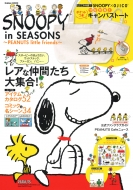 SNOOPY in SEASONS -PEANUTS little friends-学研ムック【付録:スヌーピーとウッドストックのつながるトートバッグ】