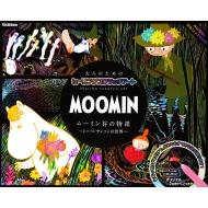 MOOMIN ムーミン谷の物語 トーベ・ヤンソンの世界 けずって描くムーミンの世界 大人のためのヒーリングスクラッチアート