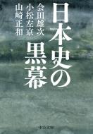 日本史の黒幕 中公文庫