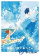 きみと、波にのれたら Blu-ray 豪華版