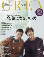 CREA (クレア)2019年 11月号【表紙:東方神起】