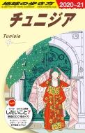チュニジア 2020〜2021年版 地球の歩き方