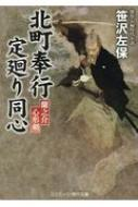 北町奉行 定廻り同心 蘭之介心形剣 コスミック・時代文庫