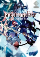Fate/strange Fake vol.4  TYPE-MOON BOOKS