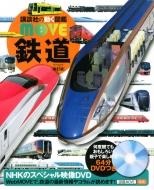 鉄道 新訂版 講談社の動く図鑑MOVE