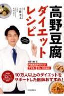 高野豆腐ダイエットレシピ 1日1枚で、内臓脂肪が落ちる!やせる!キレイになる!