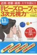 1回1分!中川式「ビーズロープ」で3次元視力トレーニング 近視・老眼・遠視・スマホ目に!!