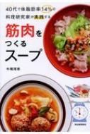 40代で体脂肪率14%の料理研究家が実践する筋肉をつくるスープ