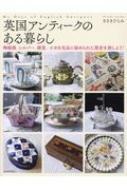 英国アンティークのある暮らし: 陶磁器、シルバー、雑貨。小さな名品に秘められた歴史を旅しよう!