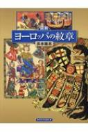 図説 ヨーロッパの紋章 ふくろうの本