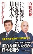 いい加減に目を覚まさんかい、日本人! 祥伝社新書