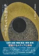転形期のメディオロジー 一九五〇年代日本の芸術とメディアの再編成