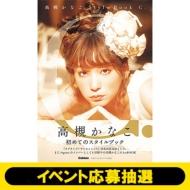 《イベント応募抽選》高槻かなこ Style Book C.