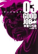 グッドジョブ 3 ヤングジャンプコミックス