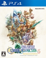 【PS4】ファイナルファンタジー・クリスタルクロニクル リマスター