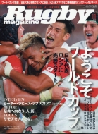 Rugby magazine (ラグビーマガジン)2019年 11月号