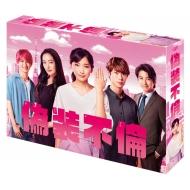 偽装不倫 Blu-ray BOX
