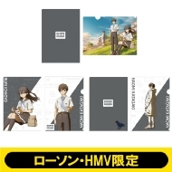 A4クリアファイル3枚セット【ローソン・HMV限定】