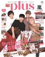 Tvガイドplus (プラス)Vol.36 Tvガイドmook