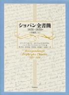 ショパン全書簡 1831〜1835年 パリ時代 上