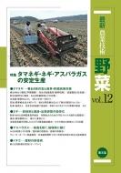 最新農業技術 野菜 vol.12 特集 タマネギ・ネギ・アスパラガスの安定生産