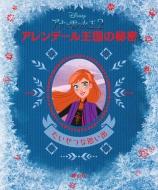 アナと雪の女王2 アレンデール王国の秘密