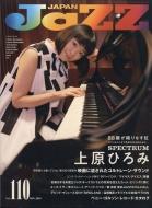 JAZZ JAPAN (ジャズジャパン)vol.110 2019年 11月号