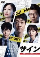 サイン -法医学者 柚木貴志の事件-DVD-BOX