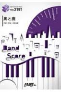 バンドスコアピースBP2181 馬と鹿 / 米津玄師 TBS日曜劇場「ノーサイド・ゲーム」主題歌